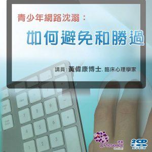 CMC001_Internet Addiction Series_2CD_case_14mm_revised